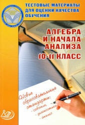 Книга Тестовые материалы для оценки качества обучения, Алгебра и начала анализа, 10-11 класс, Крайнева Л.Б., 2013