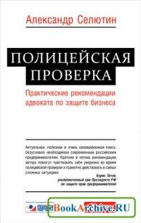 Книга Полицейская проверка. Практические рекомендации адвоката по защите бизнеса