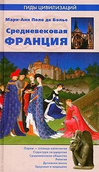 Книга Поло де Болье М.-А. Средневековая Франция. М., 2006.