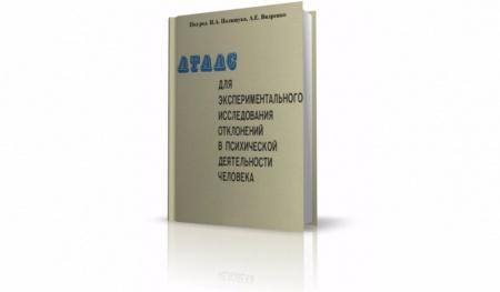Книга «Атлас для экспериментального исследования отклонений в психической деятельности человека» (1980), И.А. Полищук, А.Е. Видренко.