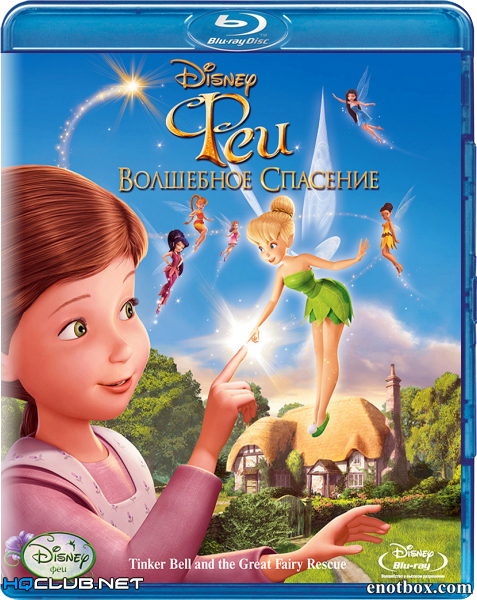Феи: Волшебное спасение / Tinker Bell and the Great Fairy Rescue (2010/BDRip/HDRip)