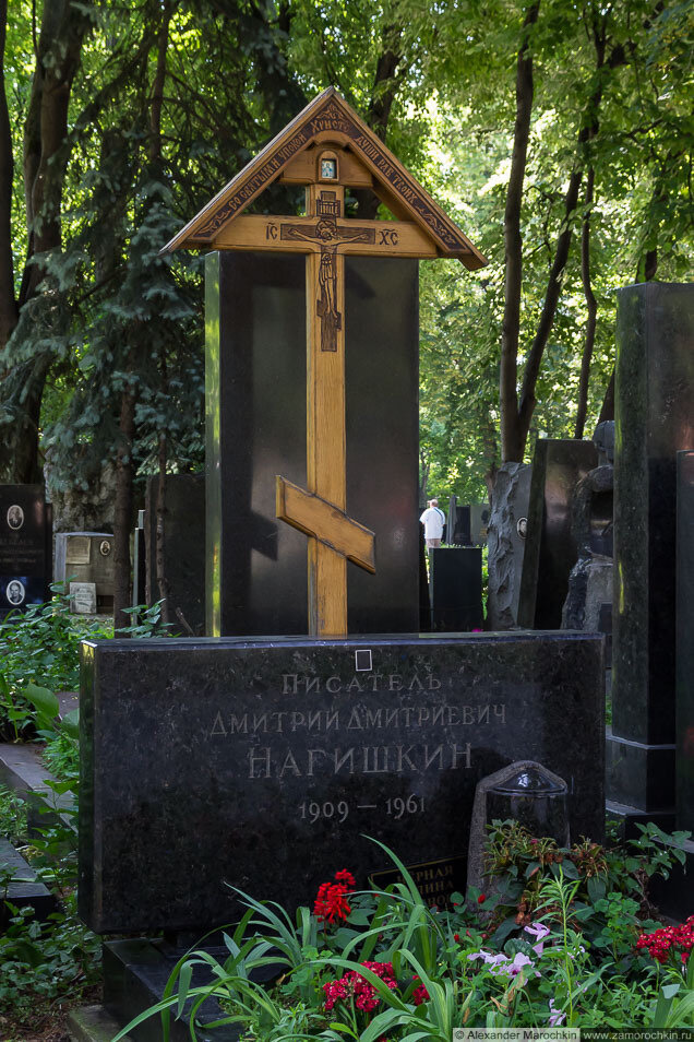 Могила Дмитрия Нагишкина на Новодевичьем кладбище