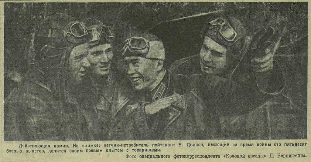 «Красная звезда», 28 сентября 1941 года, советская авиация, авиация войны, авиация Второй мировой войны, сталинские соколы