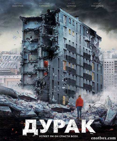 Дурак (2014/WEB-DL/WEB-DLRip)