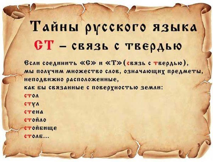 1370278585_tayny-russkogo-yazyka010.jpg