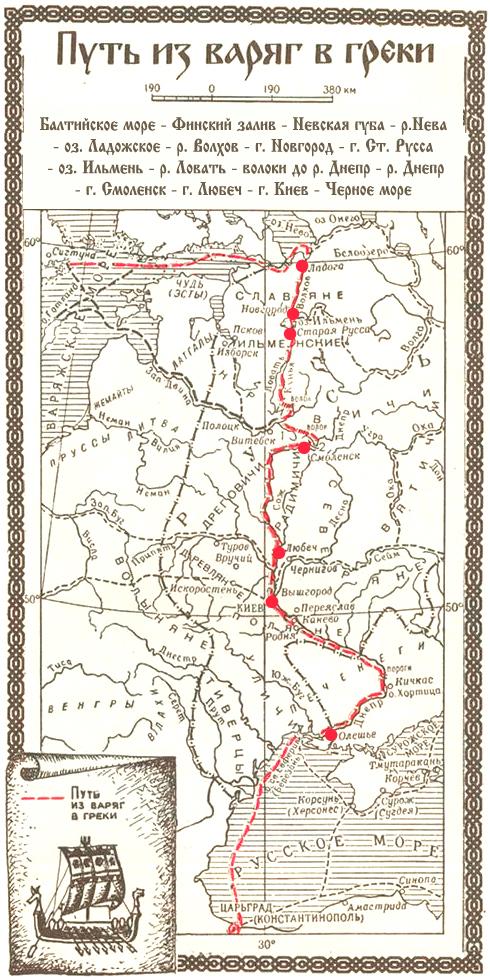 Схема пути из варяг в греки