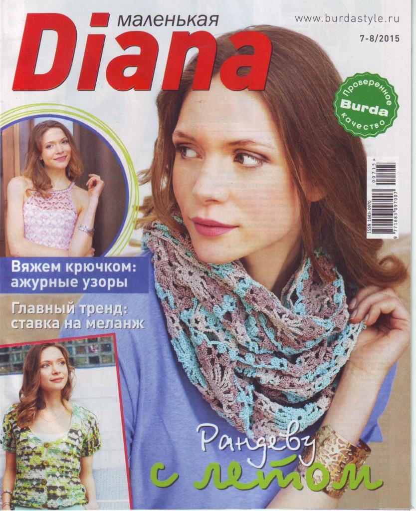журнал маленькая диана №2 -2013год