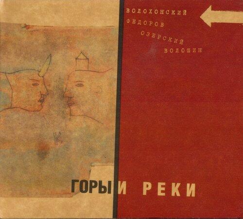 �����������, Ը�����, ��������, ������� - ���� � ���� (2004) MP3