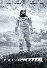 Интерстеллар / Interstellar (2014/BDRip/HDRip)