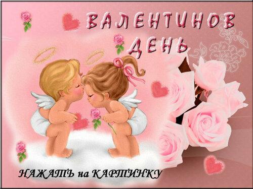 коллажик Валентинов день.jpg
