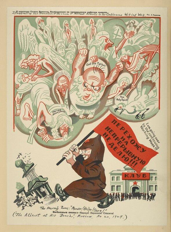 «Безбожник у станка» (1929 №20).