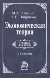 Книга Экономическая теория - Сажина, Чибриков