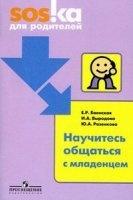Книга Научитесь общаться с младенцем