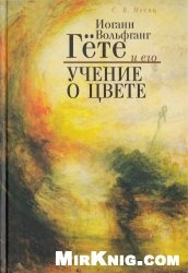Книга Иоганн Вольфганг Гёте и его учение о цвете (Часть первая)