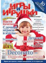 Журнал Игры и игрушки №6 2012