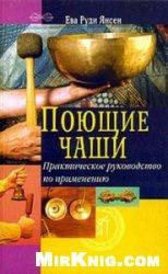 Книга Поющие чаши. Практическое руководство по применению