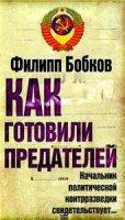 Книга Филипп Бобков – Как готовили предателей. Начальник политической контрразведки свидетельствует fb2, txt, pdf 30,2Мб