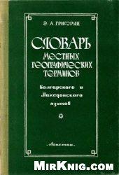 Книга Словарь местных географических терминов болгарского и македонского языков
