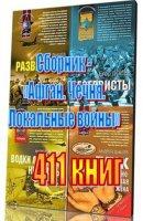 Журнал Сборник - «Афган. Чечня. Локальные войны» (411 книг) pdf, djvu, fb2, doc 434,61Мб