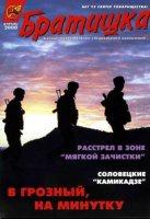 Книга Братишка №4 2000 pdf 56,79Мб