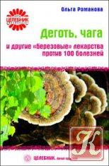 Книга Книга Деготь, чага и другие «березовые» лекарства против 100 болезней