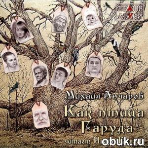 Книга Михаил Анчаров – Как Птица Гаруда (Аудиокнига)