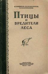 Книга Птицы и вредители леса