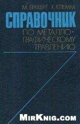 Книга Справочник по металлографическому травлению