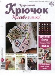 Журнал Чудесный крючок. Красиво и легко! № 106 2013