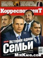 Журнал Корреспондент №5 2013