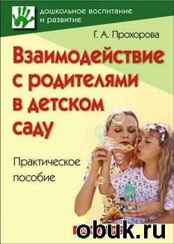 Книга Взаимодействие с родителями в детском саду