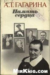 Книга Память сердца