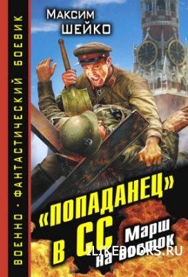 Книга Шейко Максим - «Попаданец» в СС. Марш на восток