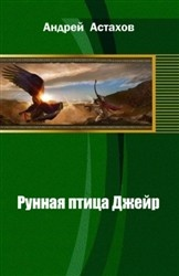 Книга Рунная птица Джейр