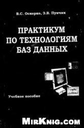 Книга Практикум по технологиям баз данных