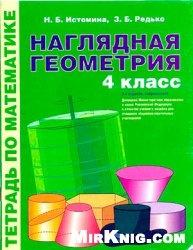 Книга Наглядная геометрия. Тетрадь по математике. 4 класс
