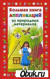 Книга Наталия Дубровская. Большая книга аппликаций из природных материалов