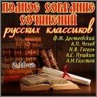 Книга Полное собрание сочинений русских классиков