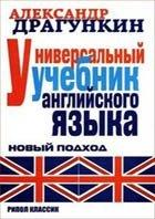 Книга Универсальный учебник английского языка