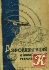 Книга Аэронавигация и авиационные приборы