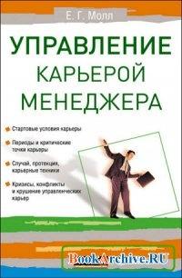 Книга Управление карьерой менеджера.