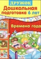 Книга Дошкольная подготовка 6 лет. Времена года pdf 17,62Мб
