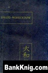 Аудиокнига Ямато-Моногатари         pdf