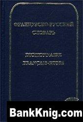 Французско-русский словарь. 51 000 слов djvu.  19,37Мб