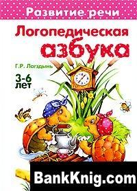 Книга Логопедическая азбука. 3-6 лет. pdf 12,8Мб