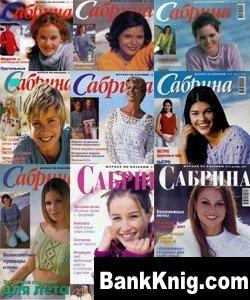 Журнал Подборка журналов Сабрина №№1-12 2001г djvu 83,2Мб