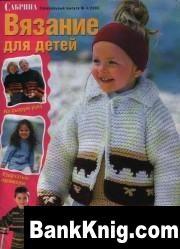 САБРИНА 2003-04 Вязание для детей от 3 до 12 лет Специальный выпуск djvu 3,76Мб