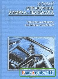 Новый справочник химика и технолога. Том 9-10. Процессы и аппараты химических технологий. Часть 1.