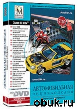 Книга Автомобильная энциклопедия Кирилла и Мефодия