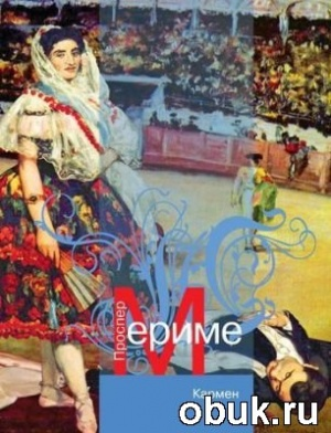 Книга Проспер Мериме - Кармен. Этрусская ваза (аудиокнига)